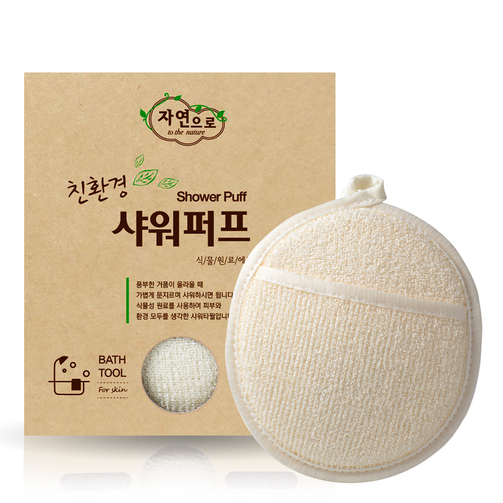 자연으로 친환경 샤워퍼프